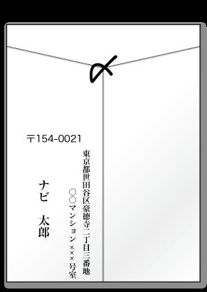 2 号 封筒 角形
