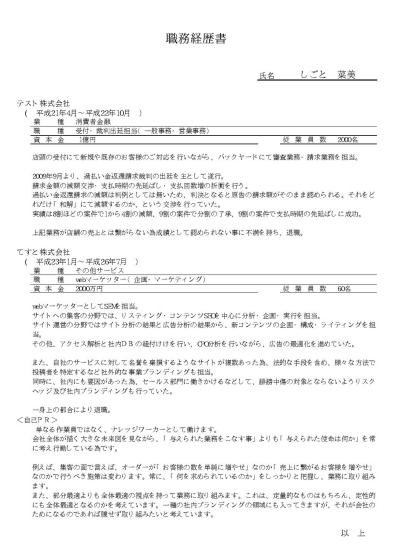 書き方 自己 職務 書 経歴 pr