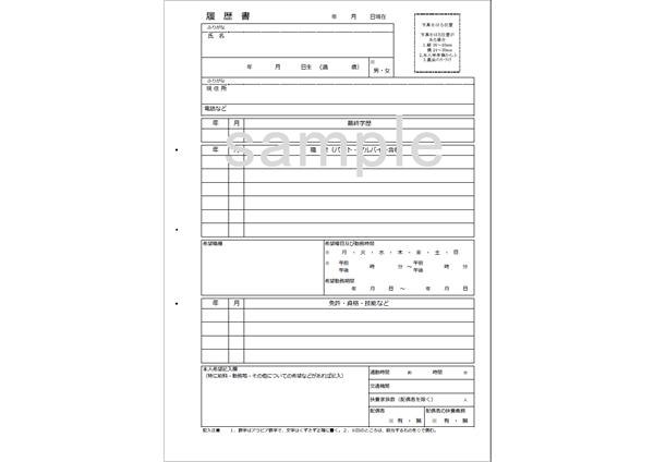 履歴書のJIS規格とは何?ダウンロードできるテンプ …